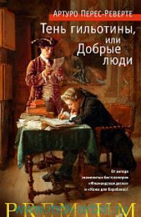 Тень гильотины, или Добрые люди : роман