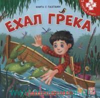 Ехал Грека : потешки, стихи, песенки : книга с пазлами