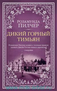 Дикий горный тимьян : роман