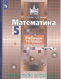 Математика : 5-й класс : рабочая тетрадь : учебное пособие для учащихся общеобразовательных организаций : в 2 ч. (ФГОС)