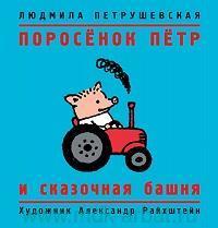 Поросенок Пётр и сказочная башня : сказки
