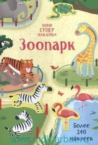 Зоопарк : 0+