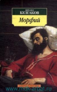Морфий : повесть, рассказы