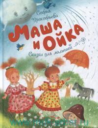 Маша и Ойка : сказки