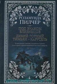 Под знаком Близнецов ; Дикий горный тимьян ; Карусель : романы