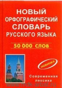 Новый орфографический словарь русского языка : современная лексика, грамматика : 50000 слов