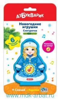 Новогодние игрушки «Снегурочка» : музыкальная развивающая игрушка : 6 новогодних песенок