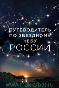 Путеводитель по звездному небу России