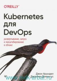 Kubernetes для DevOps : развертывание, запуск и масштабирование в облаке