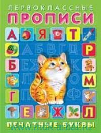 Печатные буквы