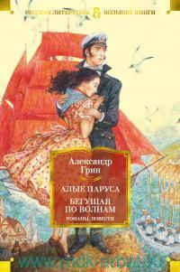 Алые паруса ; Бегущая по волнам : романы, повести