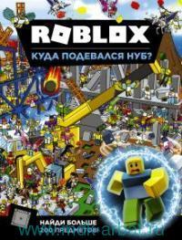 Roblox. Куда подевался Нуб? : комиксы