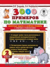 3000 примеров по математике : 2-й класс : Нескучные задачи и нелёгкие примеры с ответами и пояснениями