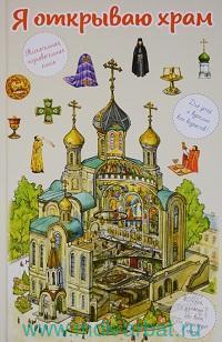 Я открываю храм : познавательная книга для детей и их родителей