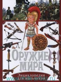 Оружие мира : энциклопедия для мальчиков