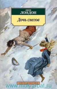 Дочь снегов : роман