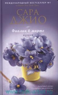 Фиалки в марте : роман