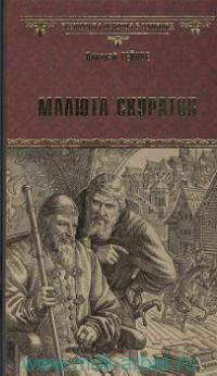 Малюта Скуратов : роман