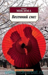 Весенний снег : роман
