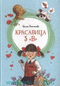 Красавица 5 «В» : рассказы, сказка