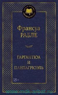 Гаргантюа и Пантагрюэль : роман