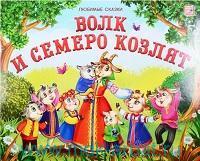 Волк и семеро козлят : книжка-панорамка