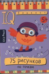 75 рисунков по точкам : для детей от 5 лет