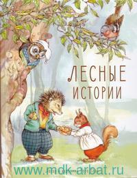 Лесные истории : сказки : пересказ Н. Лясковской