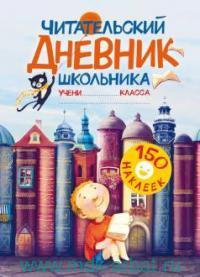 Читательский дневник школьника : 150 наклеек