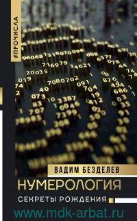 Нумерология : секреты рождения