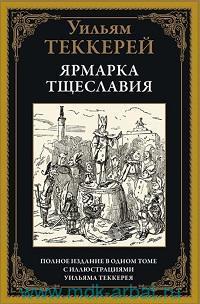 Ярмарка тщеславия : роман без героя : полное собрание в одном томе