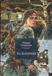 Валькирия : роман, повести, мифы