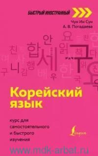 Корейский язык. Курс для самостоятельного и быстрого изучения