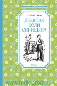 Дневник Коли Синицына : повесть