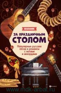 За праздничным столом : песенник : популярные русские песни и романсы с нотами и аккордами