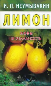 Лимон : мифы и реальность