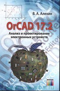 OrCAD 17.2. Анализ и проектирование электронных устройств : учебное пособие для вузов