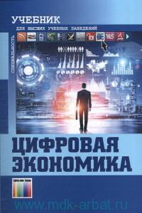Цифровая экономика : учебник для вузов