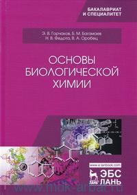 Основы биологической химии : учебное пособие