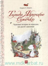 Тильда Яблочное Семечко. Чудесные истории из переулка, где растёт шиповник