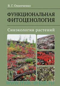 Функциональная фитоценология : Синэкология растений : учебное пособие