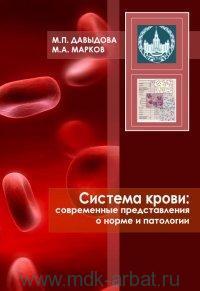 Система крови : современные представления о норме и патлогии : учебное пособие