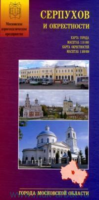 Серпухов и окрестности : карта города : М 1:10 000, карта окрестностей : М 1:100 000