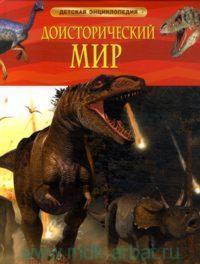 Доисторический мир. Опасные ящеры