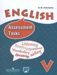 Английский язык : контрольные задания : 5-й класс : учебное пособие для общеобразовательных организаций и школ с углубленным изучением английского языка = English V : Assessment Tasks