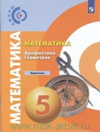 Математика. Арифметика. Геометрия : задачник : 5-й класс : учебное пособие для общеобразовательных организаций
