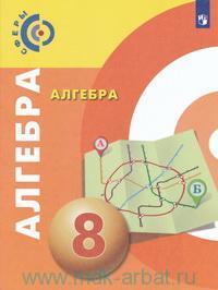 Алгебра. 8-й класс : учебник для общеобразовательных организаций (ФГОС)