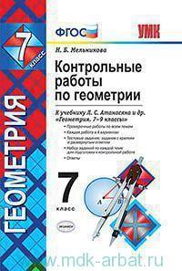 Контрольные работы по геометрии : 7-й класс : к учебнику Л. С. Атанасяна и др. «Геометрия. 7-9-й классы» (М.: Просвещение) (ФГОС) (к новому учебнику)