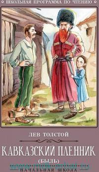 Кавказский пленник : быль