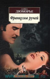 Французов ручей : роман